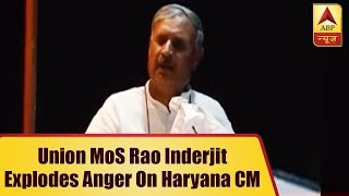 Union MoS Rao Inderjit explodes anger on Haryana CM Manohar Lal Khattar for his delayed arrival - ABPNEWSTV