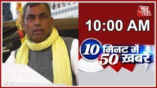 10 Minutes 50 Khabrein | Yogi Govt Minister O.P. Rajbhar Criticises BJP; Says Party Ingnoring Poor - AAJTAKTV