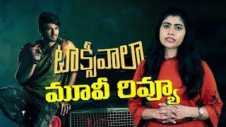 Taxiwaala Movie Review | Vijay Devarakonda | UV Creations | GA2 Pictures | Indiaglitz Telugu - IGTELUGU