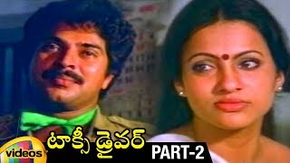Taxi Driver Telugu Full Movie HD | Mammootty | Seema | IV Sasi | RamaKrishna | Part 2 | Mango Videos - MANGOVIDEOS