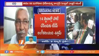 14 Seats For TDP and 95 Seats For Congress in Mahakutami | Uttam Kumar Reddy | iNews - INEWS