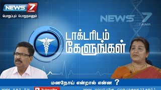 "Doctoridam Kelungal 10-10-2015 ""Breast Cancer"" – News7 Tamil Show"