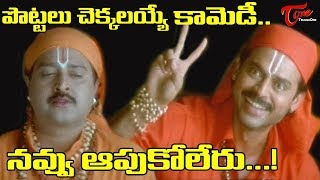 నవ్వు ఆపుకోలేరు.. పొట్టలు చెక్కలయ్యే కామెడీ...! | Telugu Comedy Scenes Back to Back | NavvulaTV - NAVVULATV