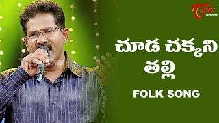 Chooda Chakkani Talli Song | Daruvu Telangana Folk Songs | TeluguOne - TELUGUONE