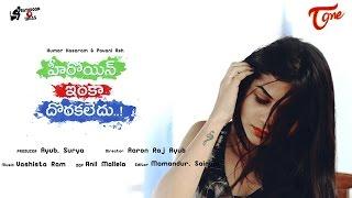 Heroine Inka Dorakaledhu | Latest Telugu Short Film 2017 | By Aaron Raj Ayub - TELUGUONE