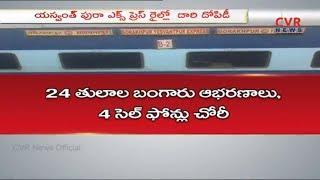 యశ్వంతపూర్ ఎక్స్ప్రెస్ రైల్లో దారి దోపిడి | Robbery in Yeshwantpur Express Train | CVR NEWS - CVRNEWSOFFICIAL