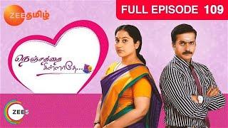 Nenjathai Killathey 27-11-2014 – Zee Tamil Serial 27-11-14 Episode 109