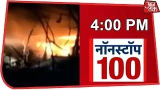 आज शाम की ताजा खबरें | News 100 Aajtak | December 9, 2018 - AAJTAKTV