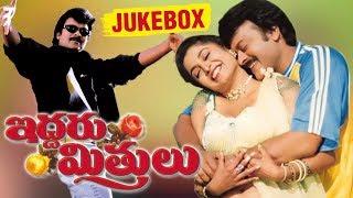 Iddaru Mitrulu Movie Songs Jukebox | ఇద్దరు మిత్రులు | Chiranjeevi | Sakshi Sivanand | Ramya Krishna - RAJSHRITELUGU
