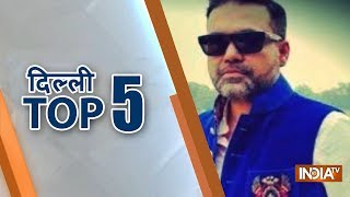 Delhi Top 5 | October 17, 2018 - INDIATV