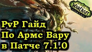 PvP Гайд по Армс Вару Легион Патч 7.1.0 - Arms Warrior Guide Patch 7.1.0 Legion - Рейвис
