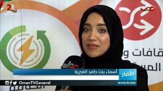 انطلاق فعاليات ملتقى شباب عمان الثالث بمحافظة ظفار