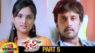 Kiccha Telugu Full Movie HD | Sudeep | Ramya | Rangayana Raghu | Harikrishna | Part 5 | Mango Videos - MANGOVIDEOS