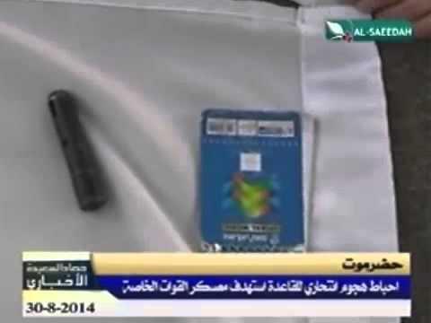حصاد السعيدة 30-8-2014م - احباط هجوم انتحاري للقاعدة استهدف معسكر القوات الخاصة بحضرموت