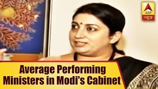 Arun Jaitley Topped The List Of Average Performing Ministers in Modi's Cabinet | ABP News - ABPNEWSTV