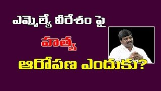 TRS MLA Veeresham Exclusive Interview | iCounter | iNews - INEWS
