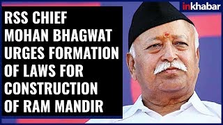 RSS Chief Mohan Bhagwat urges formation of laws for construction of Ram mandir - ITVNEWSINDIA