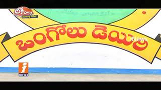 Why TDP Leaders Dilemma On Intintiki TDP Program In Prakasam District? | Loguttu | iNews - INEWS