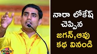 Nara Lokesh Funny Speech On YS Jagan Mohan Reddy | Janmabhoomi Maa Vooru Program | Mango News - MANGONEWS