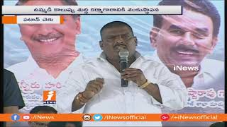 MLA Gudem Mahipal Reddy Speech | Lays Foundation Stone For Pashamylaram | iNews - INEWS