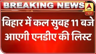 NDA's List Of Candidates For Bihar To Be Announced At 11 AM Tomorrow In Patna | ABP News - ABPNEWSTV