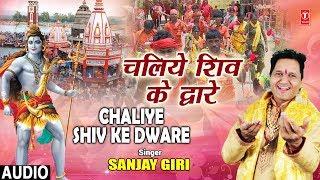 Chaliye Shiv Ke Dware I New Latest Kanwar Bhajan I SANJAY GIRI I Full Audio Song - TSERIESBHAKTI