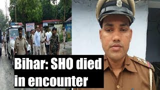 Bihar: Station house officer died in an encounter between police & dacoits in Khagaria district - NEWSXLIVE