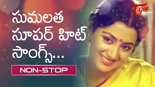 Sumalatha All Time Super hit Songs | Telugu Video Songs Jukebox | TeluguOne - TELUGUONE