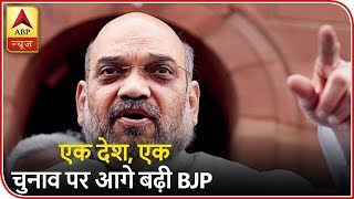 BJP leaders to meet Law Commission for One Nation, One Election - ABPNEWSTV