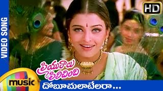Priyuralu Pilichindi Video Songs -  Doboochulaatelara Song - Mammootty, Aishwarya Rai, AR Rahman - MANGOMUSIC