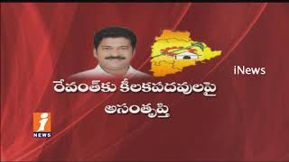 Mixed Response For Revanth Reddy Joining in Telangana Congress | iNews - INEWS