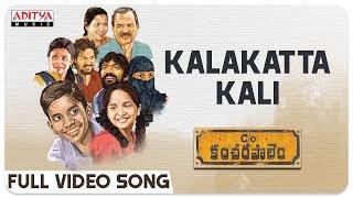 Kalakatta Kali Full Video Song || Care Of Kancharapalem Songs || Venkatesh Maha || Rana Daggubati - ADITYAMUSIC