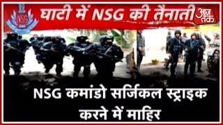 Kashmir में सरकार का अंतिम दांव NSG, अब घाटी में होगी NSG की तैनाती | दस्तक - AAJTAKTV