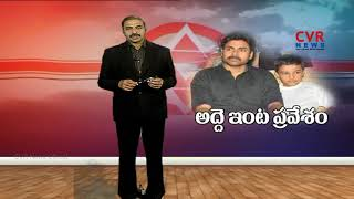 Pawan Kalyan Enters New House in Vijayawada WIth Son Akira Nandan | CVR Highlights - CVRNEWSOFFICIAL