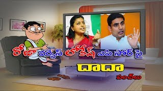 Dada Counter To YSRCP MLA Roja | Over Her Comments on Chandrababu | Pin Counter | iNews - INEWS