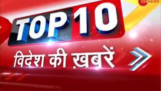 Watch top 10 International News of the day - ZEENEWS