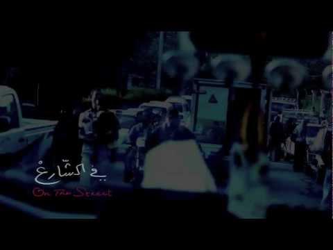 On the Street - Youssra El Hawary في الشارع - يسرا الهواري