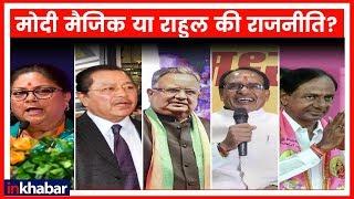 Assembly Elections 2018: मध्य प्रदेश, राजस्थान, तेलंगाना, छत्तीसगढ़ और मिजोरम में गिनती आज - ITVNEWSINDIA
