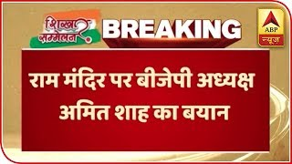 We want Ram temple in Ayodhya through constitutional means: Amit Shah - ABPNEWSTV