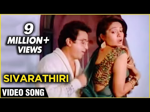 Sivarathiri - Michael Madana Kama Rajan Tamil Movie Song - Kamal Haasan, Roopini