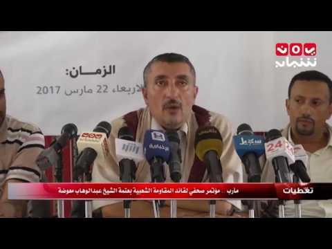 تغطيات | مأرب مؤتمر صحفي لقائد المقاومة الشعبية بعتمة الشيخ عبدالوهاب معوضة