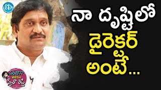 Devi Prasad About Director Udugula Venu || Saradaga With Swetha Reddy - IDREAMMOVIES