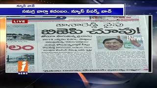Today Highlights In News Papers | News Watch (11-09-2017) | iNews - INEWS