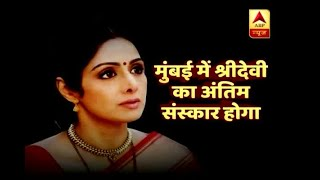 Sridevi's body being brought to India from Dubai, fans gather outside her Mumbai residence - ABPNEWSTV