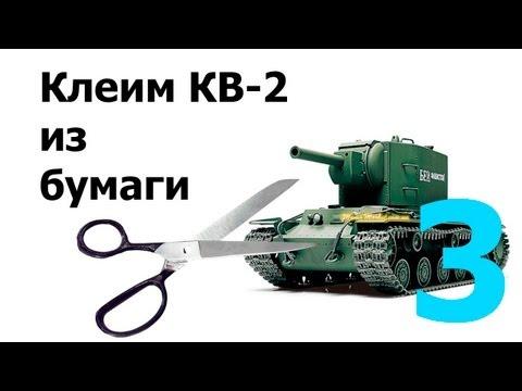 Как сделать из бумаги танк кв 2