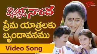 Yavvanala Puvvulanni Song | Prema Yatralaku Brundhavanamu | Detective Narada Video Songs | TeluguOne - TELUGUONE