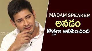 Mahesh Babu Reveals The Story Behind MADAM SPEAKER | TFPC - TFPC