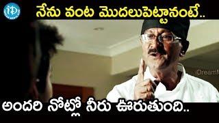 నేను వంట మొదలుపెట్టానంటే అందరి నోట్లో నీరు ఊరుతుంది.. || Anna Movie Scenes - IDREAMMOVIES