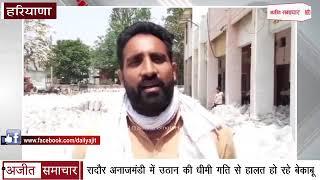 video : Radaur Anajmandi में उठान की धीमी गति से हालत हो रहे Uncontrolled