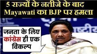 Assembly Election Results 2018: 5 राज्यों के नतीजे के बाद BSP Chief Mayawati की प्रेस कांफ्रेंस - ITVNEWSINDIA